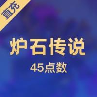 【直充】炉石传说 45点数