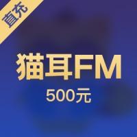 【直充】猫耳FM  5000钻石