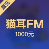 【直充】猫耳FM  10000钻石