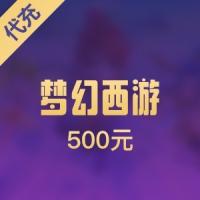 【手游】网易梦幻西游代充 500元
