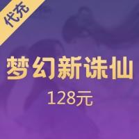 【手游】梦幻新诛仙 128元安卓代充