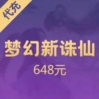 【手游】梦幻新诛仙 648元 安卓代充