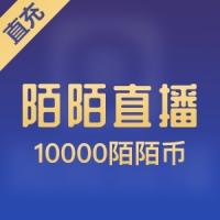 【直充】10000陌陌币