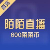 【直充】陌陌币 60元 600陌陌币