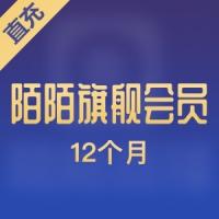 【直充】陌陌旗舰会员SVIP 12个月