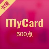 臺灣mycard 500点 (可充值台服戰網)