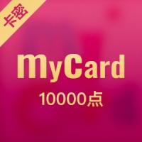 臺灣mycard 10000点