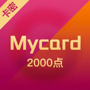 臺灣mycard 2000点 (可充值台服戰網)