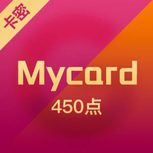 臺灣mycard 450点 (可充值台服戰網)