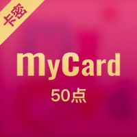 臺灣mycard 50点(可充值台服戰網)