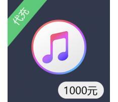 itunes1000元