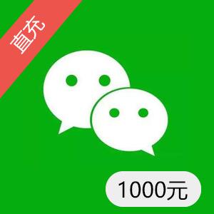 微信1000元