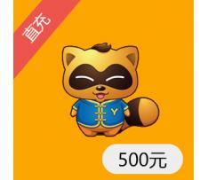 Y币500元