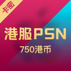 PSN港服点卡750港币
