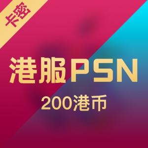 PSN港服点卡200港币