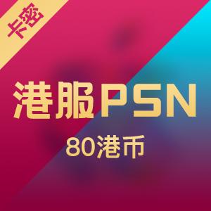 PSN港服点卡80港币