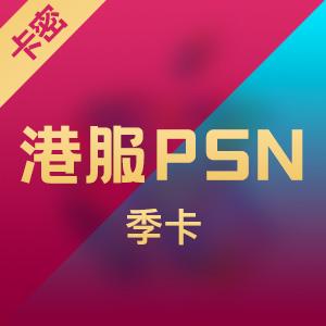 港服港币PSN 90天会籍季卡PS4三个月会员