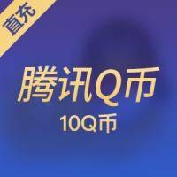 【直充】腾讯QQ币QB 10元