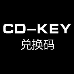CD-KEY兑换码