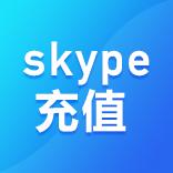 skype充值