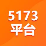5173平台