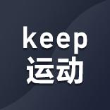 keep运动