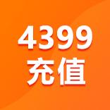 4399充值
