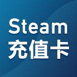 Steam充值卡