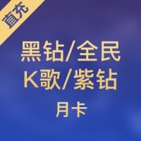 【直充】腾讯DNF黑钻/全民K歌VIP/炫舞紫钻 1个月