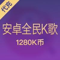 【代充】安卓 全民k歌1280K币