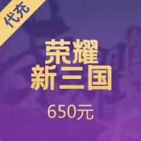 【腾讯手游】荣耀新三国 650元代充