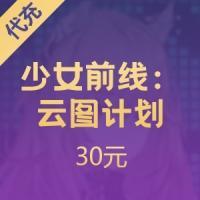 【手游】少女前线:云图计划 30元代充
