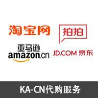 KA-CN代购服务