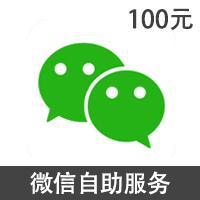 微信游戏/微店代购100元