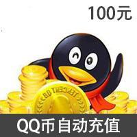 腾讯QQ币QB100元