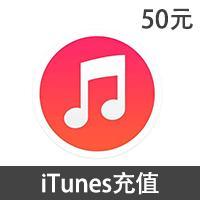 iTunes中国区苹果app50元