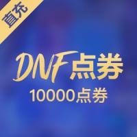 【直充】国服地下城与勇士DNF10000点券
