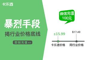 卡乐透微信100元商品