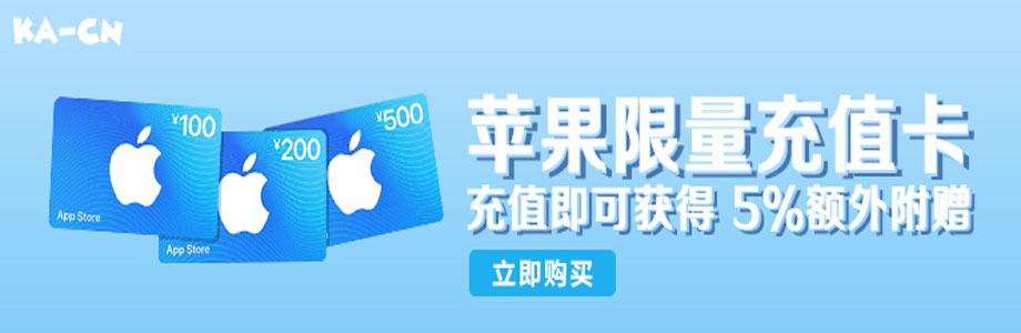 苹果限量充值卡