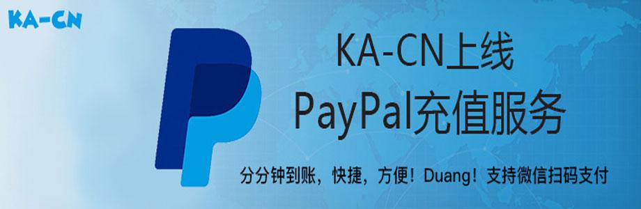 kacn上线paypal充值服务