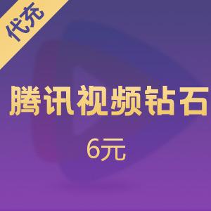 【代充】腾讯视频钻石 6元