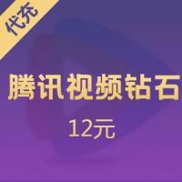 【代充】腾讯视频钻石 12元