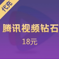 【代充】腾讯视频钻石 18元