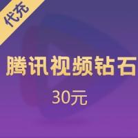 【代充】腾讯视频钻石 30元