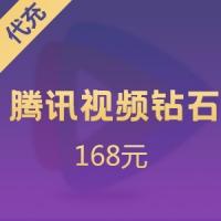 【代充】腾讯视频钻石 168元