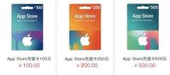 国外网站给apple充值