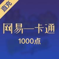 【直充】网易1000点 (可选寄售)