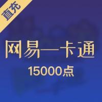 【直充】网易15000点(可选寄售)