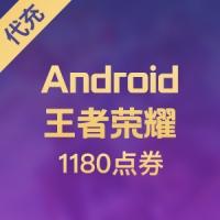 【腾讯手游】Android 王者荣耀 1180点券代充