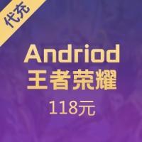 【腾讯手游】Android 王者荣耀 6480点券代充